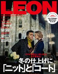 LEON 2017年 01月号