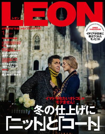 LEON 2017年 01月号-電子書籍