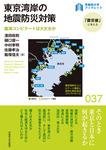 東京湾岸の地震防災対策 臨海コンビナートは大丈夫か-電子書籍