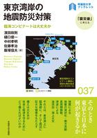 「早稲田大学ブックレット 「震災後」に考える」シリーズ