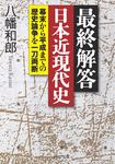 最終解答 日本近現代史 幕末から平成までの歴史論争を一刀両断-電子書籍