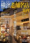 横濱老舗名店案内-電子書籍