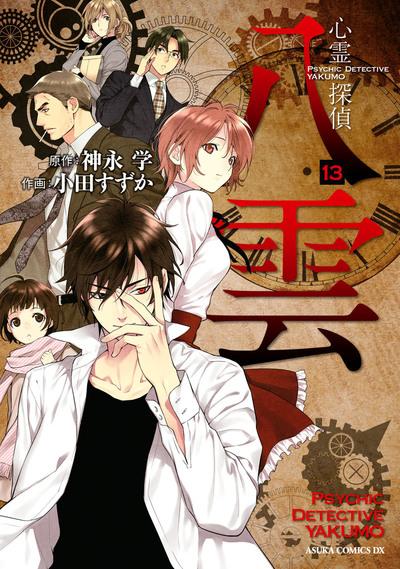 心霊探偵八雲(13)-電子書籍