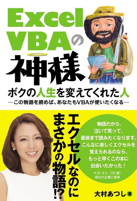 Excel VBAの神様 ボクの人生を変えてくれた人拡大写真