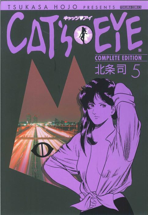 CAT'S EYE 5巻拡大写真