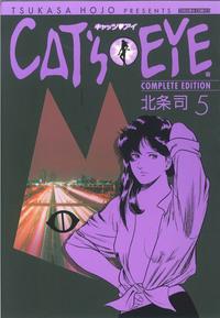 CAT'S EYE 5巻-電子書籍
