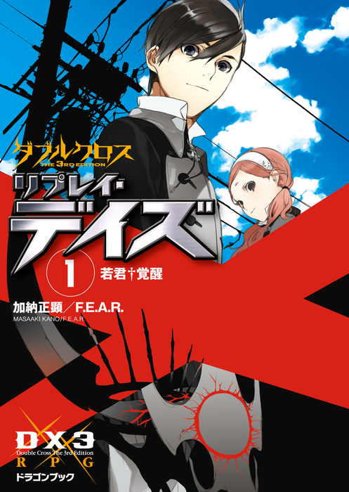 ダブルクロス The 3rd Edition リプレイ・デイズ1 若君†覚醒-電子書籍-拡大画像