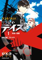 「ダブルクロス The 3rd Edition リプレイ・デイズ(富士見ドラゴンブック)」シリーズ