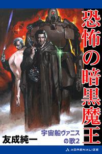 宇宙船ヴァニスの歌(2) 恐怖の暗黒魔王