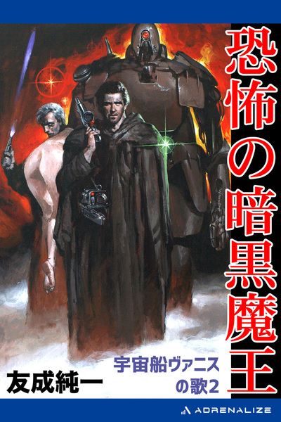 宇宙船ヴァニスの歌(2) 恐怖の暗黒魔王 -電子書籍