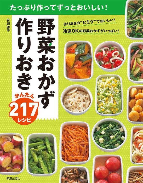 野菜おかず 作りおきかんたん217レシピ拡大写真