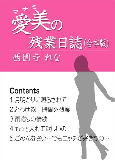 愛美の残業日誌 (合本版)-電子書籍