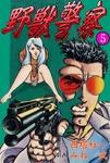 野獣警察5-電子書籍