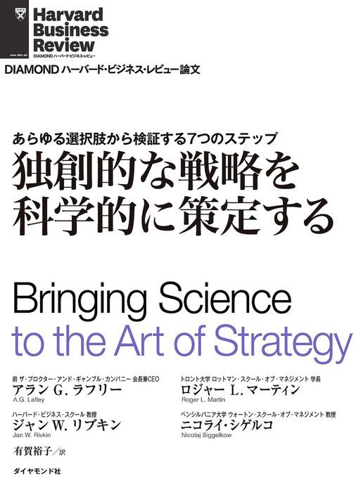 独創的な戦略を科学的に策定する-電子書籍-拡大画像
