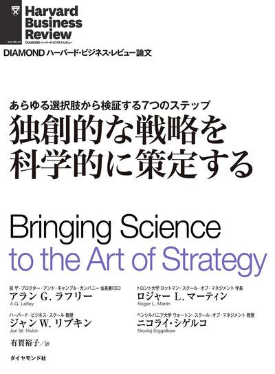 独創的な戦略を科学的に策定する-電子書籍