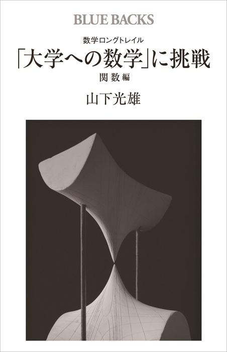 数学ロングトレイル 「大学への数学」に挑戦 関数編-電子書籍-拡大画像