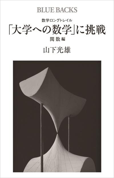 数学ロングトレイル 「大学への数学」に挑戦 関数編-電子書籍
