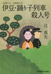 伊豆・踊り子列車殺人号-電子書籍