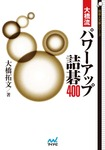 大橋流パワーアップ詰碁400-電子書籍