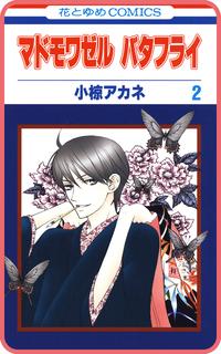 【プチララ】マドモワゼル バタフライ story06-電子書籍