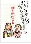 おっちゃんのめっちゃ泣ける話(七) 性を恐れる女-電子書籍