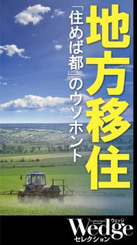 地方移住「住めば都」のウソホント (Wedgeセレクション No.50)-電子書籍