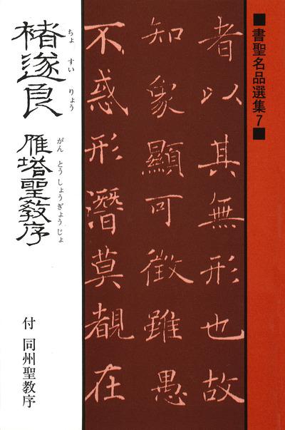 書聖名品選集(7)チョ遂良 : 雁塔聖教序・付同州聖教序-電子書籍