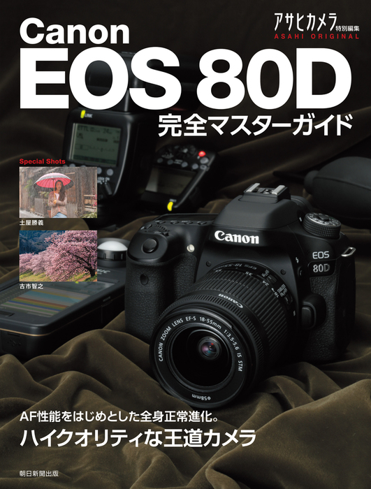 Canon EOS 80D 完全マスターガイド拡大写真