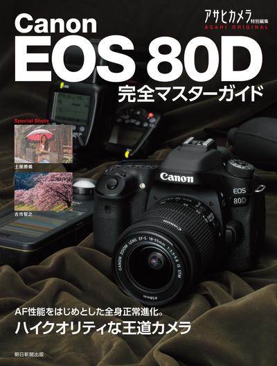 Canon EOS 80D 完全マスターガイド-電子書籍