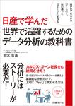 日産で学んだ世界で活躍するためのデータ分析の教科書(日経BP Next ICT選書)-電子書籍