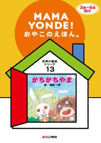 親子の絵本。ママヨンデ世界の童話シリーズ かちかちやま