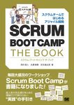 SCRUM BOOT CAMP THE BOOK-電子書籍