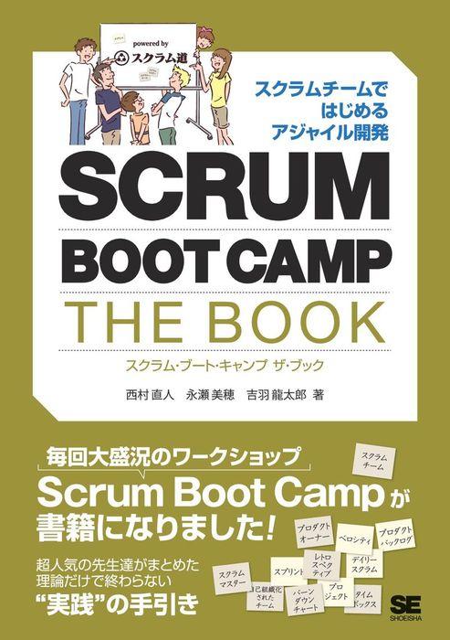 SCRUM BOOT CAMP THE BOOK拡大写真