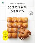 60分で作れる! ちぎりパン-電子書籍
