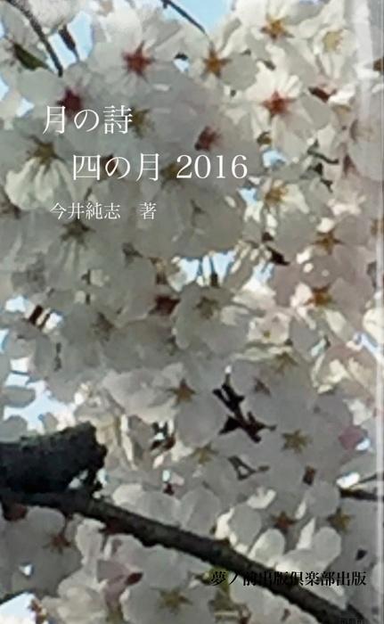 月の詩 四の月 2016拡大写真