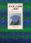 色を楽しむ模様200 引きそろえとグラデーション-電子書籍