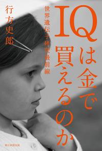 IQは金で買えるのか 世界遺伝子研究最前線-電子書籍