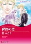 背徳の恋-電子書籍