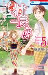 【急募】村長さん 5巻-電子書籍
