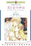 男と女の神話-電子書籍