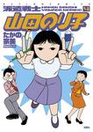 派遣戦士山田のり子 / 4-電子書籍
