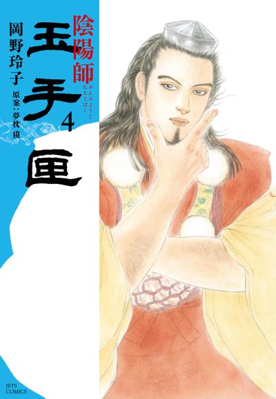 陰陽師 玉手匣 4巻-電子書籍