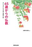 65歳からの仏教 おとなのための浄土真宗入門-電子書籍