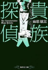 貴族探偵-電子書籍