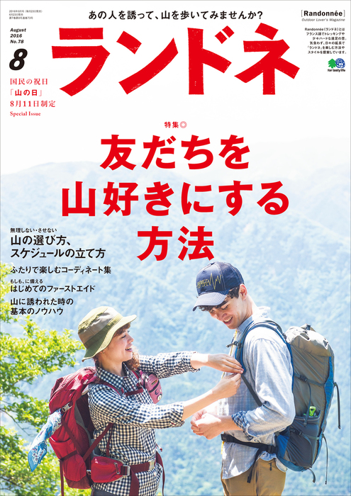 ランドネ 2016年8月号 No.78拡大写真