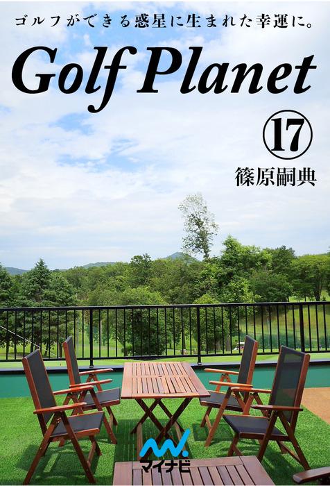 ゴルフプラネット 第17巻 ゴルファーとして生きる決意-電子書籍-拡大画像