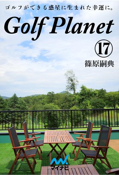ゴルフプラネット 第17巻 ゴルファーとして生きる決意-電子書籍