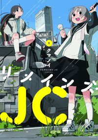 リメインズ・JC 1巻-電子書籍