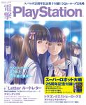 電撃PlayStation Vol.616-電子書籍