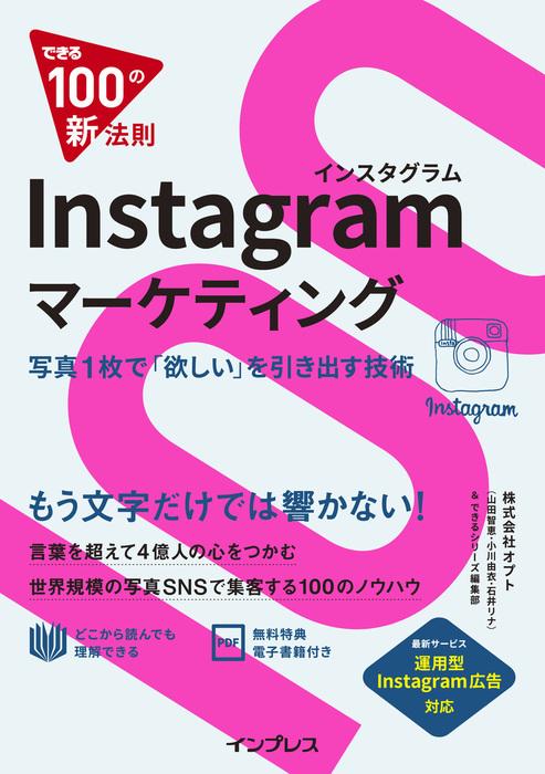 できる100の新法則 Instagramマーケティング拡大写真